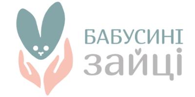 #Бабусині_зайці